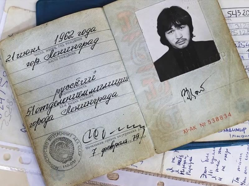 Паспорт Виктора Цоя // стоп-кадр YouTube / «Аналитика Мира»