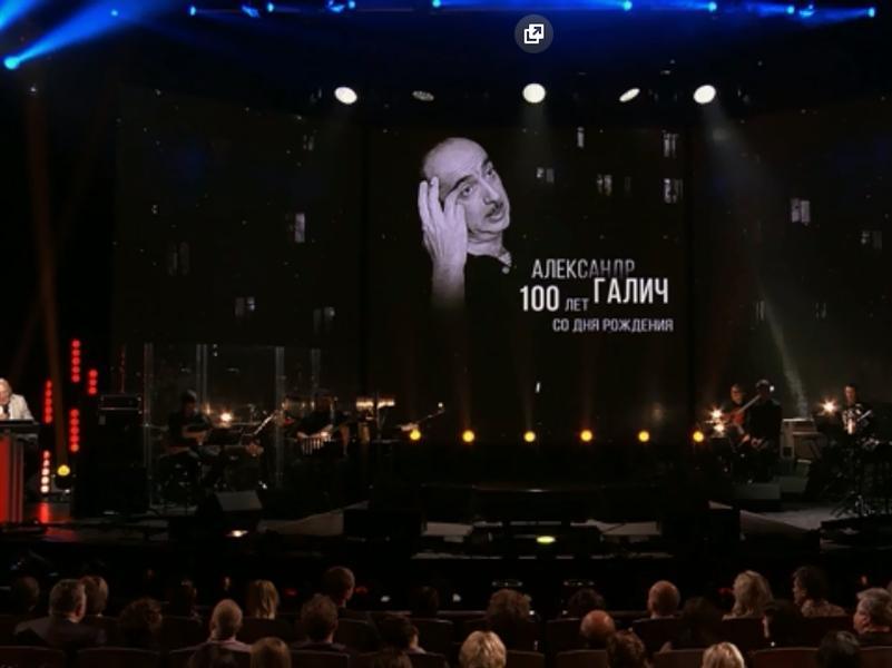 Празднование 100-летия одного из самых известных бардов-диссидентов на Первом канале стало неожиданностью