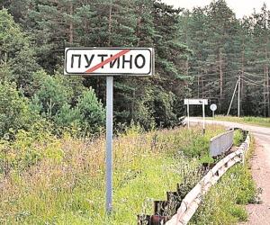 Крестьяне передумали переименовывать свое село в честь Путина