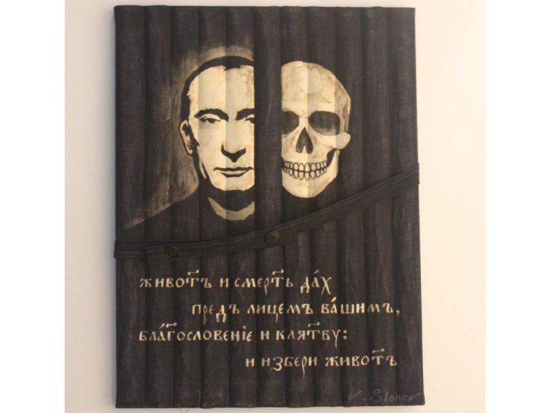 Та самая работа Василия Слонова // со страницы 11.12 Gallery в Facebook