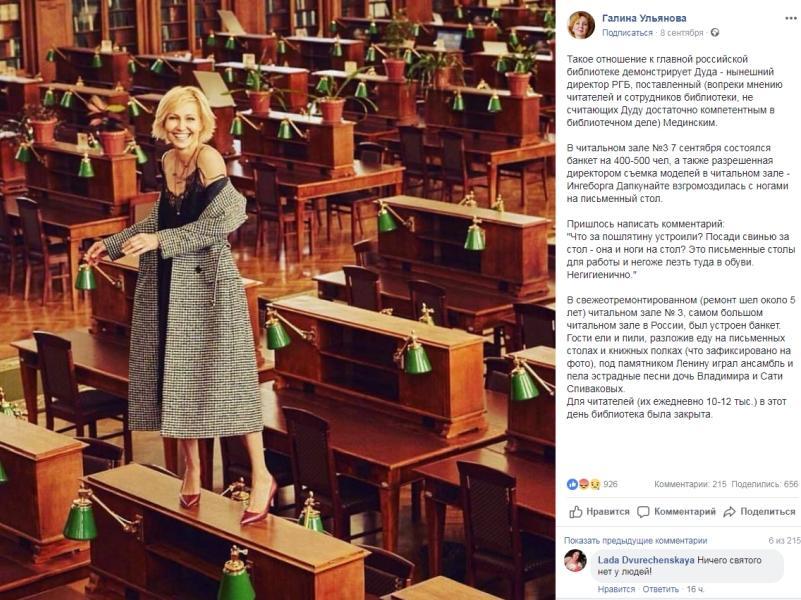 Та самая фотография как часть одного из возмущенных постов // страница в Facebook / Галина Ульянова