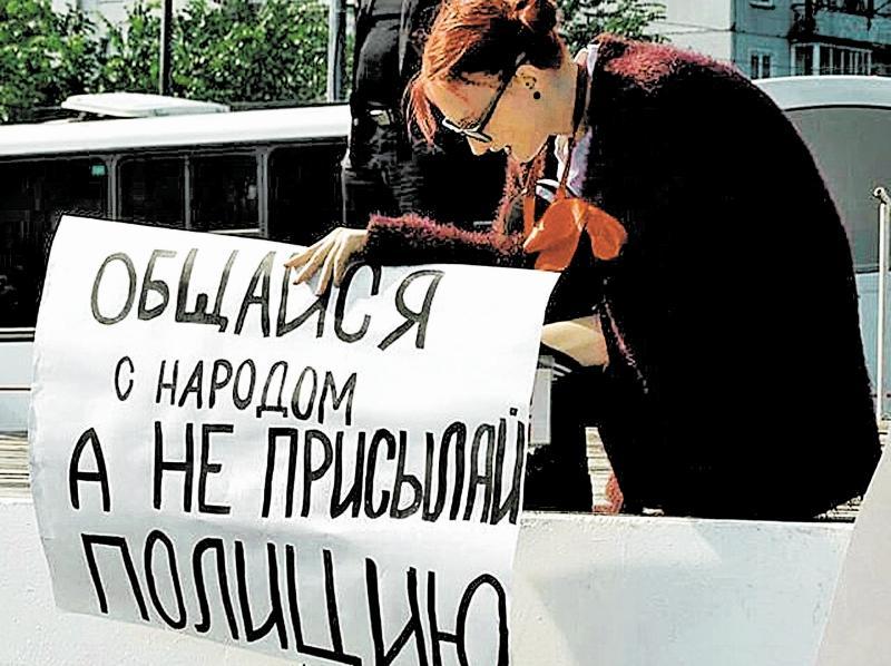 Мила Земцова пишет на плакатах что думает