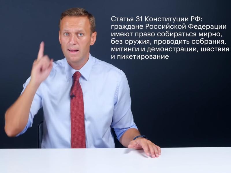 стоп-кадр из обращения Алексея Навального с призывом к массовым акциям протеста / Youtube