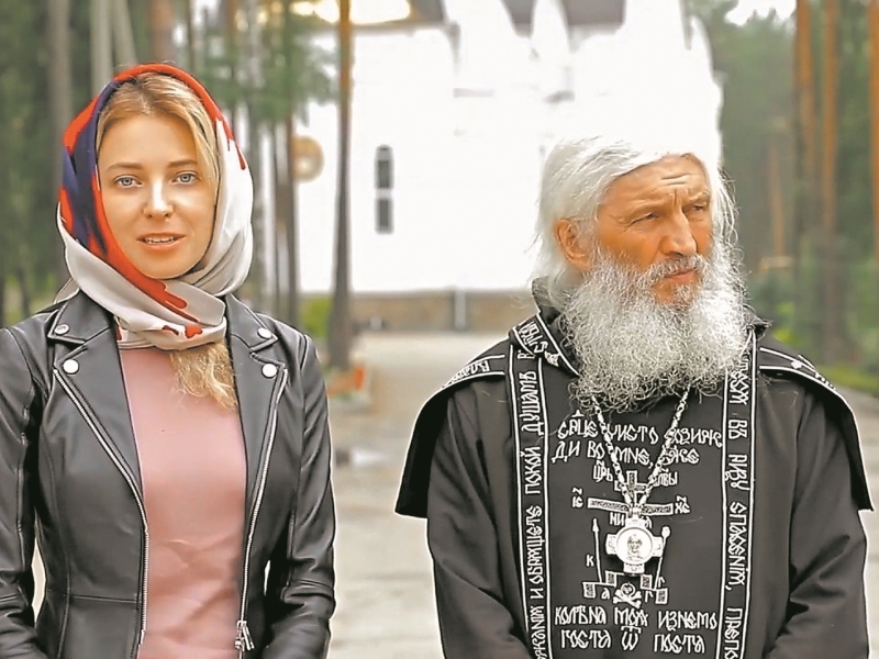 Схиигумен Сергий (Романов) и Наталья Поклонская // фото в статье: Global Look Press