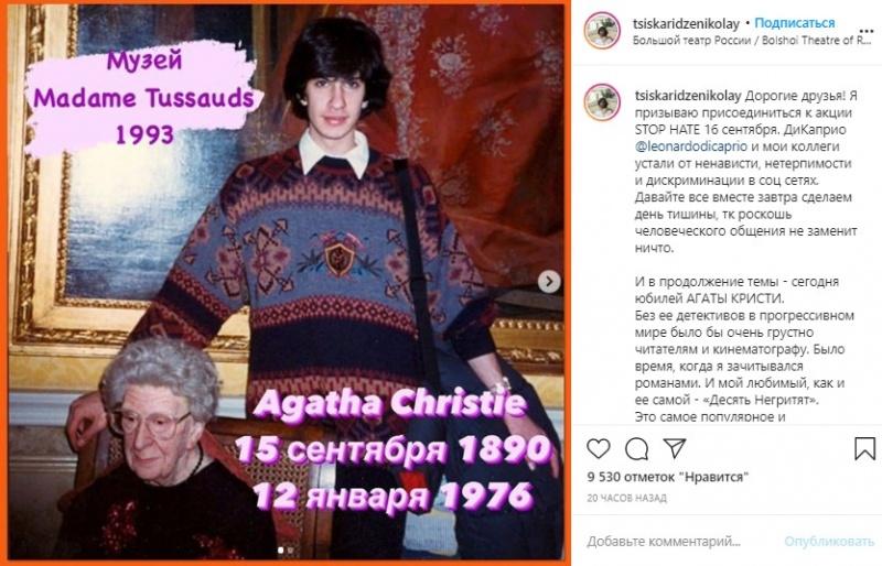 Фото: Instagram @tsiskaridzenikolay