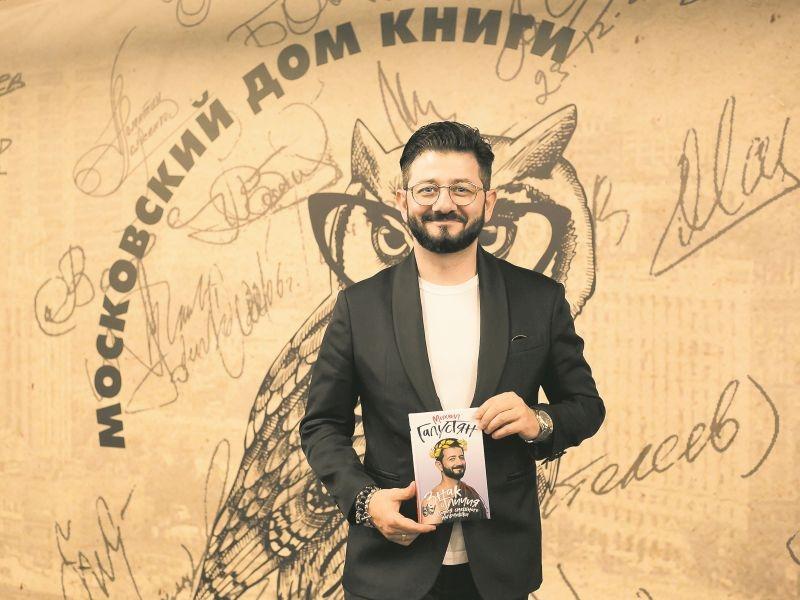 Михаил Галустян со своей книгой / фото: Дмитрий Соколов
