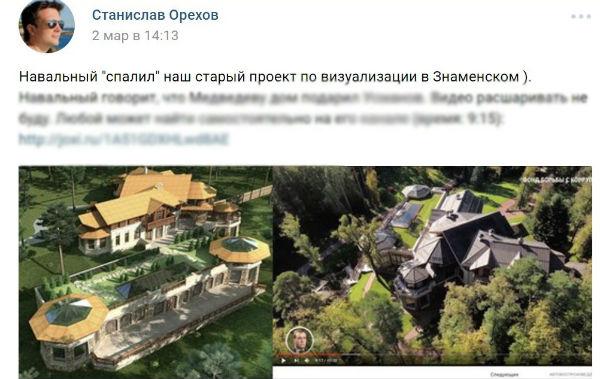 Шале Медведева